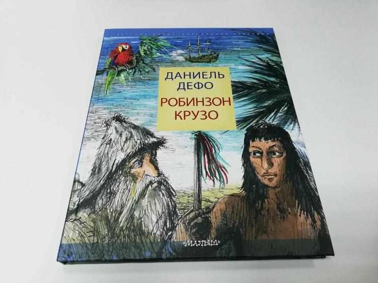 Роман «Робинзон Крузо»