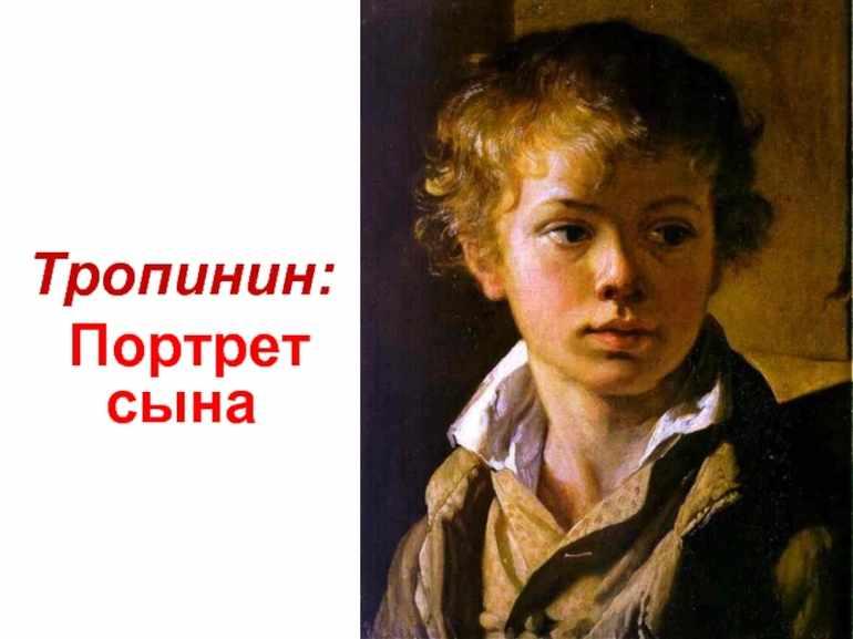 Картина Тропинина «Портрет сына»