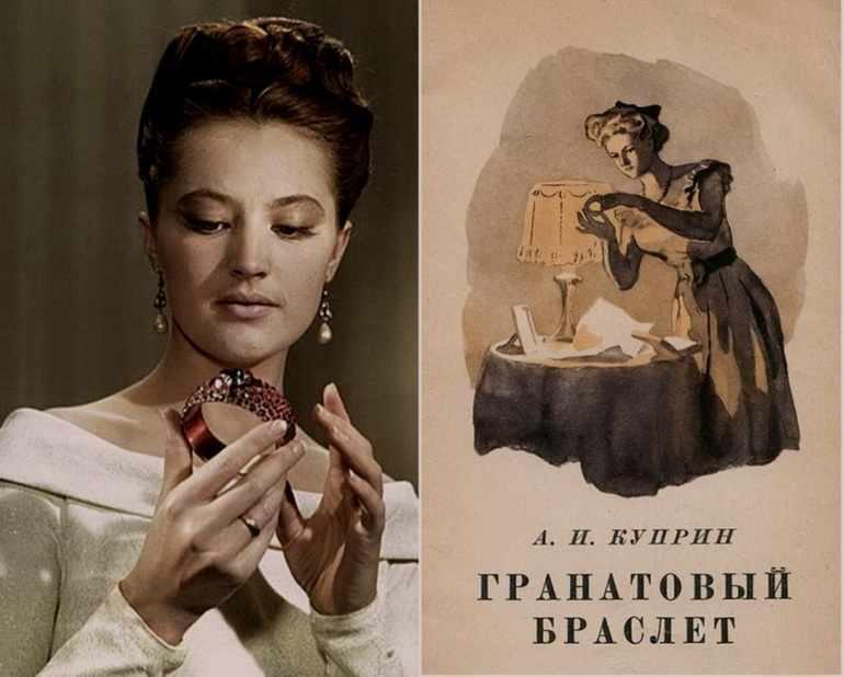 Рассказ Куприна «Гранатовый браслет»