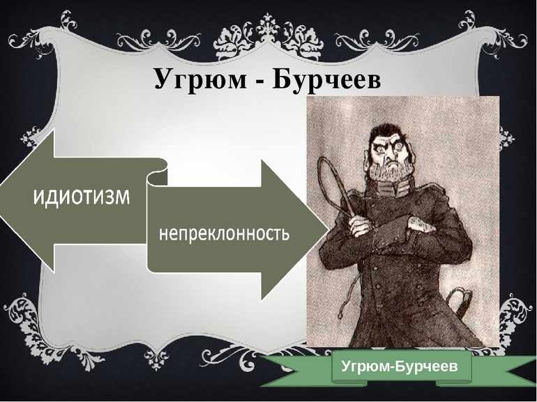 Угрюм-Бурчеев никогда не испытывал чувства