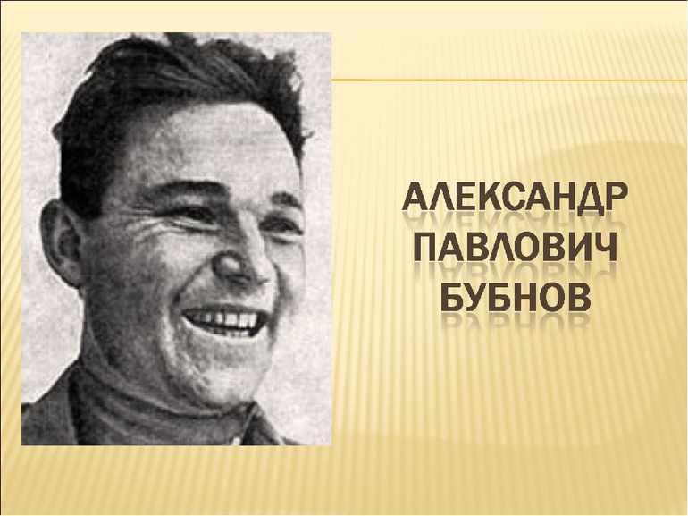 Художник Александр Павлович Бубнов