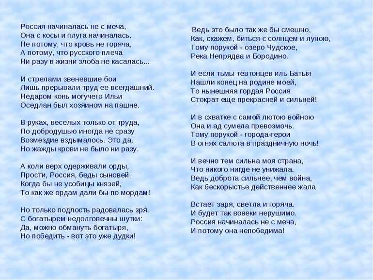 Стих Асадова «Россия начиналась не с меча»