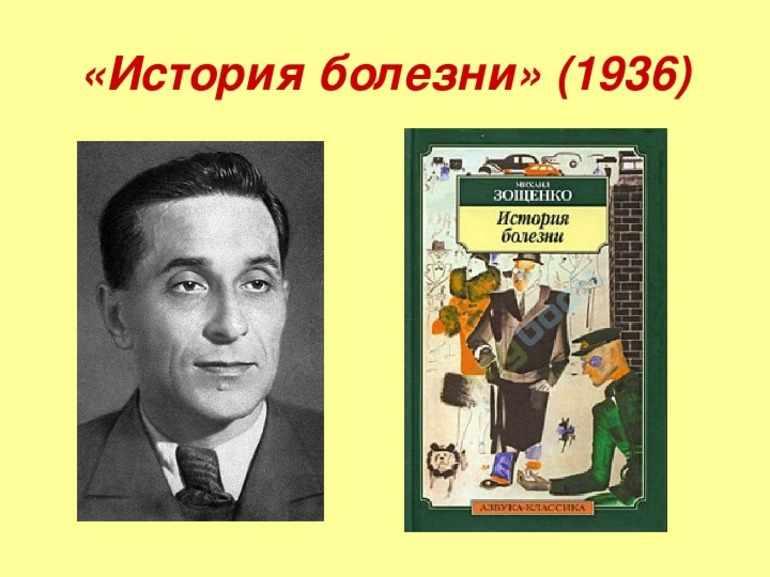 Рассказ Михаила Зощенко «История болезни»