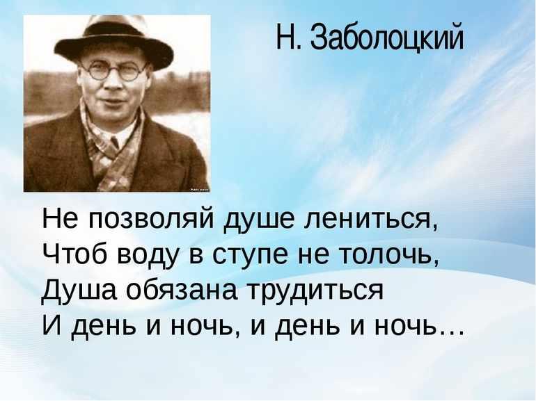 Стихотворение Заболоцкого «Не позволяй душе лениться»