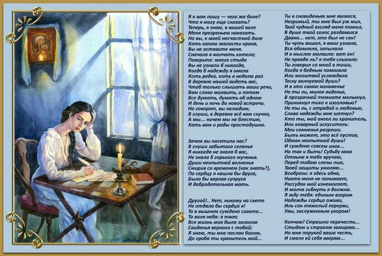 Письмо Татьяны к Онегину