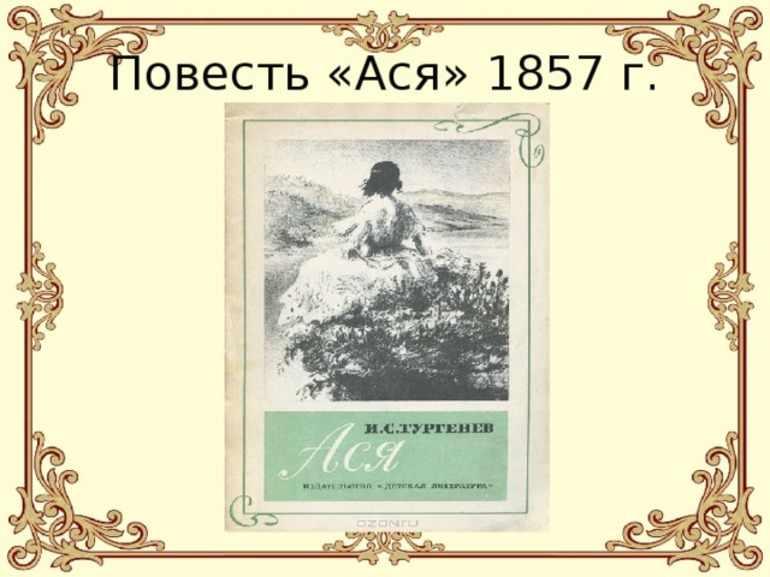 Повесть Тургенева «Ася»
