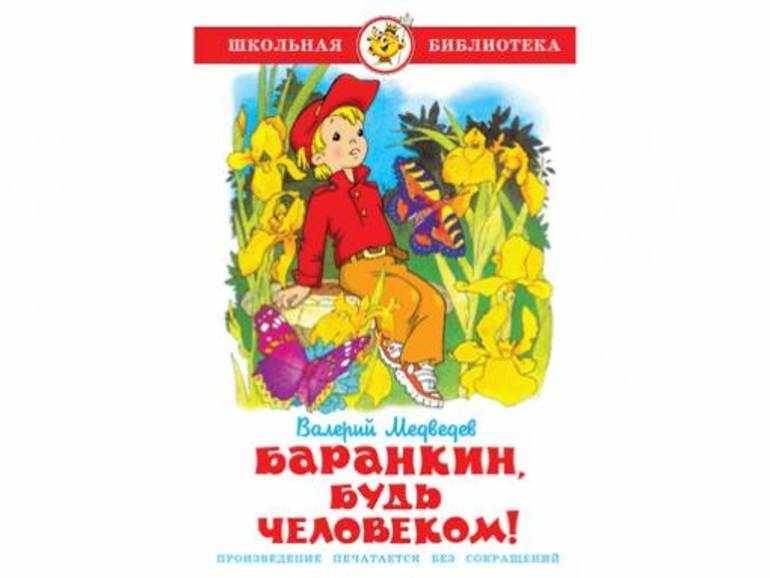 Сказка «Баранкин, будь человеком!»