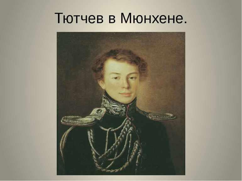 Тютчев состоял на дипломатической службе