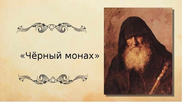 «Черный монах» Чехова