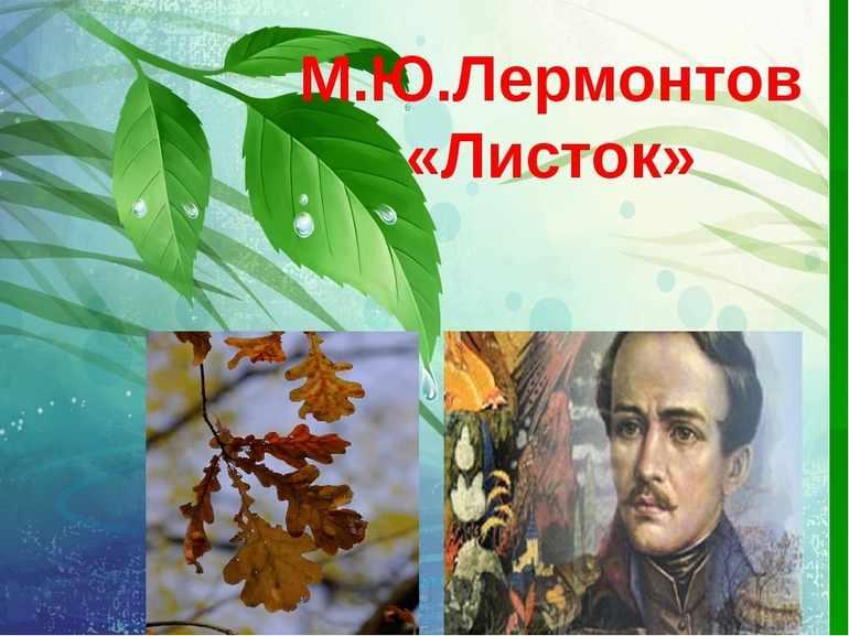 Стихотворение Лермонтова «Листок»