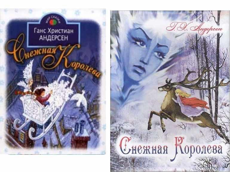 «Снежная Королева» Г. Х. Андерсена