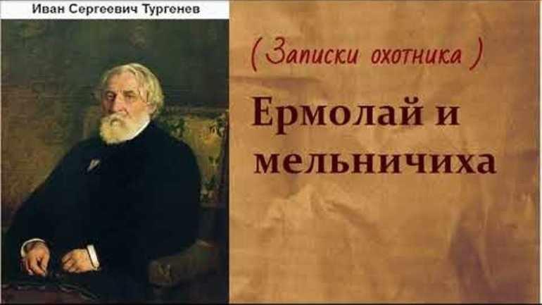 Рассказ Тургенева «Ермолай и мельничиха»