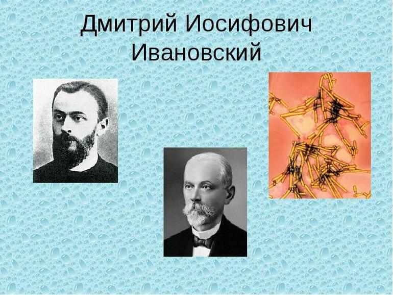Русский учёный Дмитрий Иосифович Ивановский.