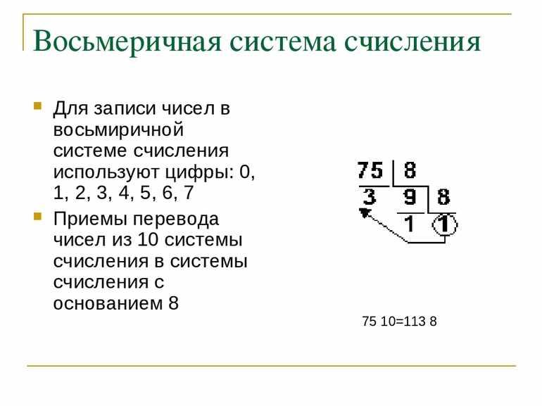 Как перевести в восьмеричную систему счисления
