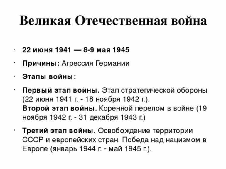 Великая отечественная война 1941 1945 кратко