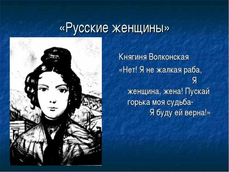 Рассказ о княгине Волконской