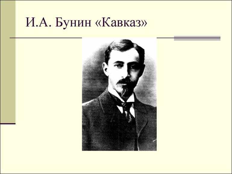 Произведение Бунина «Кавказ»