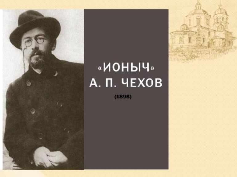 Рассказ Чехова «Ионыч»