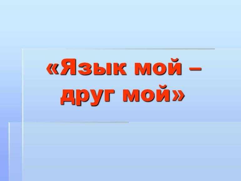 Сочинение-рассуждение по пословице «Язык мой — друг мой»