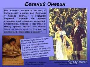 Дуэль Евгения Онегина с другом