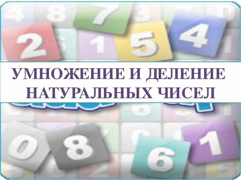 Умножение и деление натуральных чисел
