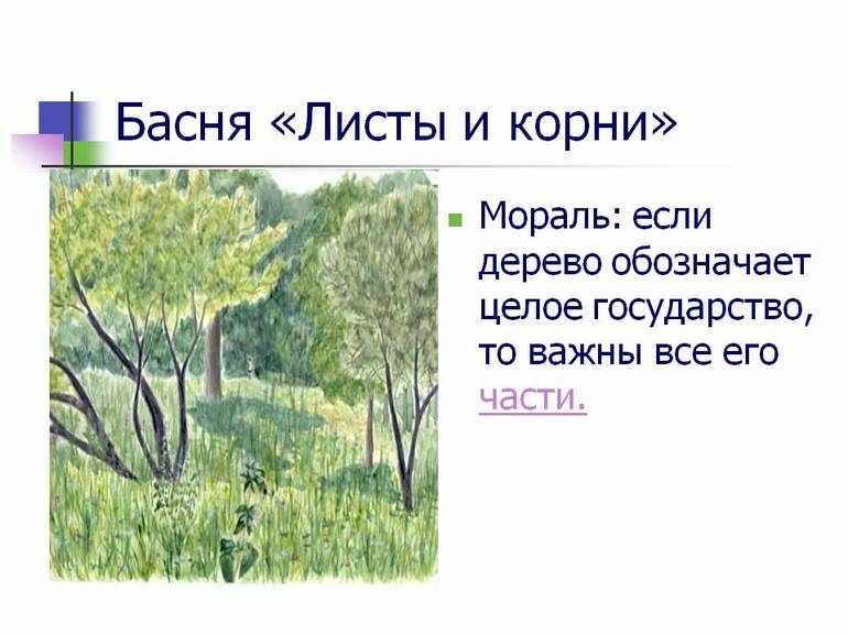 Мораль басни листы и корни крылова