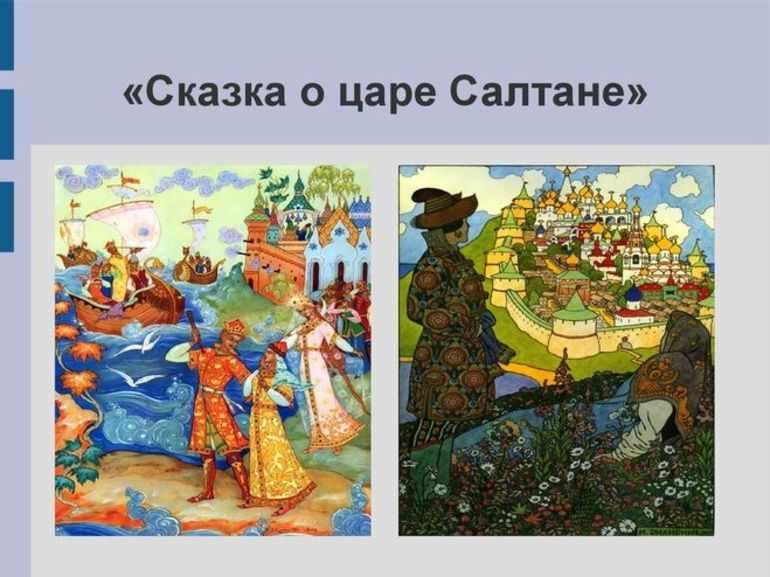 «Сказка о царе Салтане» Пушкина