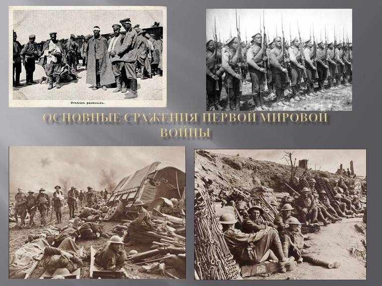 Основные сражения первой мировой войны