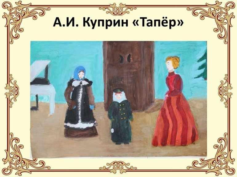 Рассказ Куприна «Тапер»