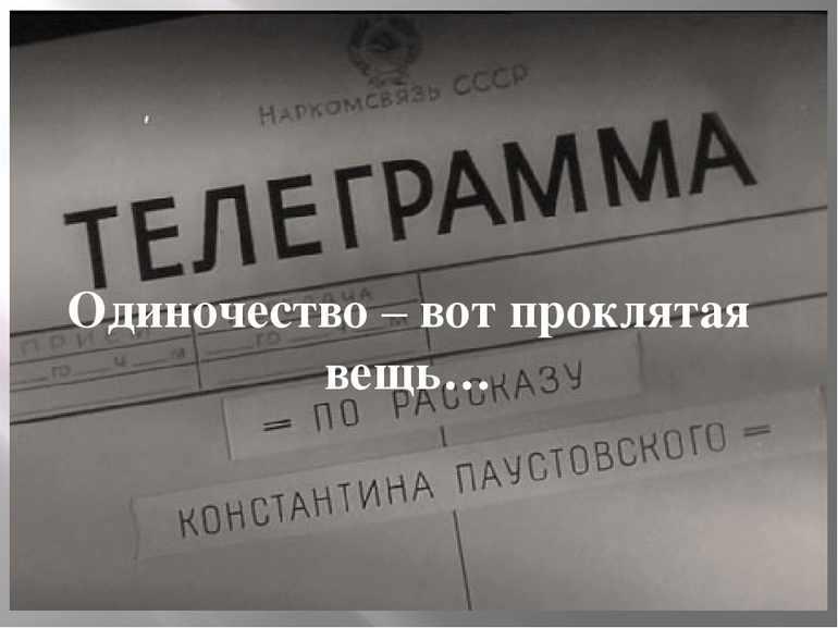 Анализ телеграмма паустовский