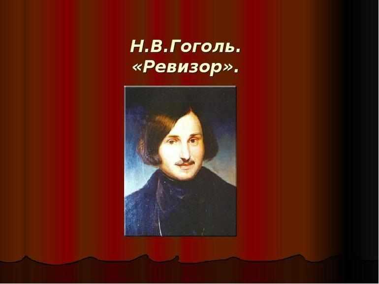 Произведение «Ревизор» Гоголя