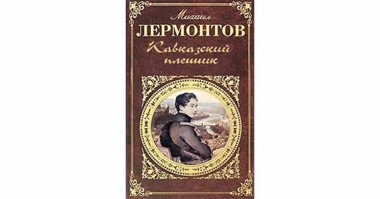 «Кавказский пленник»