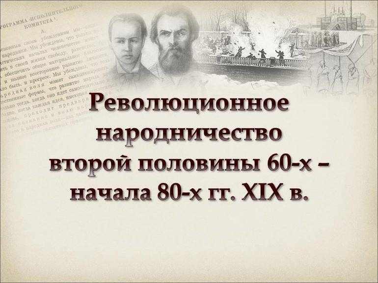 Революционное народничество второй половины 60 х годов XIX века
