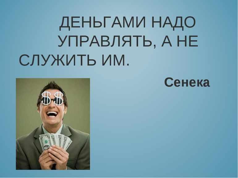 «Деньгами надо управлять, а не служить им»