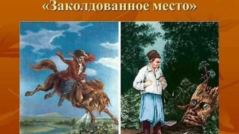 Повесть Н. В. Гоголя «Заколдованное место»