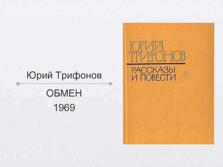 Книга Юрия Трифонова «Обмен»