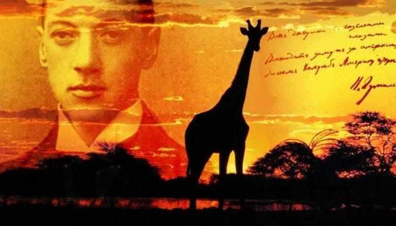 Стихотворение «Жираф» Николая Гумилева