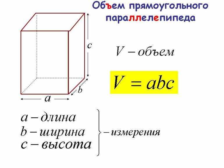 Объем прямоугольного треугольника