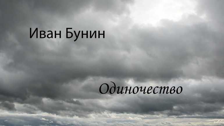 Стихотворение Бунина «Одиночество»