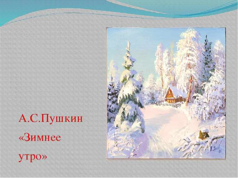 Стихотворение А. С. Пушкина «Зимнее утро»