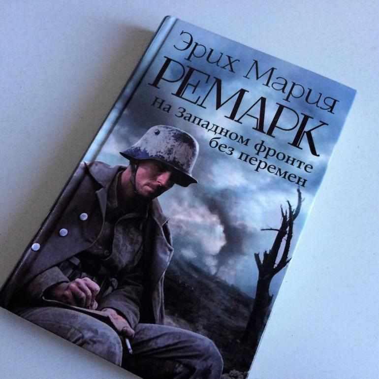Роман Ремарка «На Западном фронте без перемен»