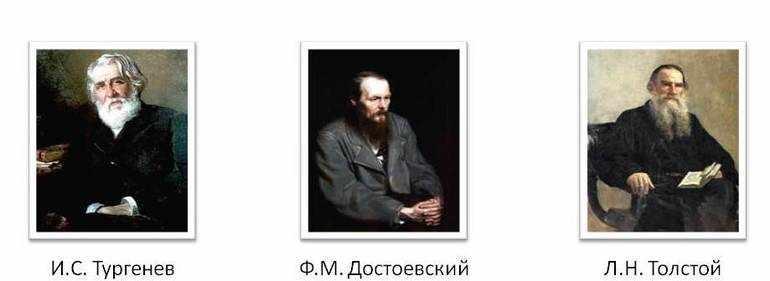 Мастера романа - Тургенев, Достоевский и Толстой