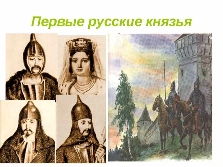 Внешняя политика первых русских князей 7 класс