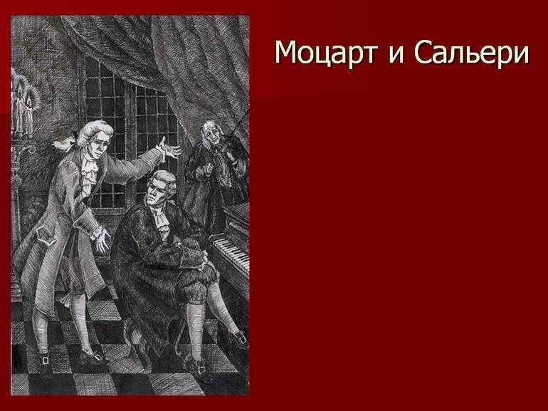Произведение Пушкина «Моцарт и Сальери»