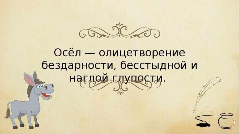 Образ осла в басне «Осел и соловей»