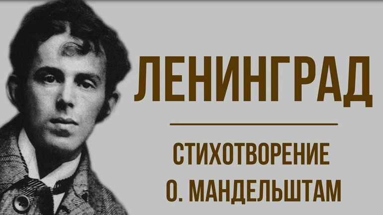 Стихотворение «Ленинград» Мандельштама