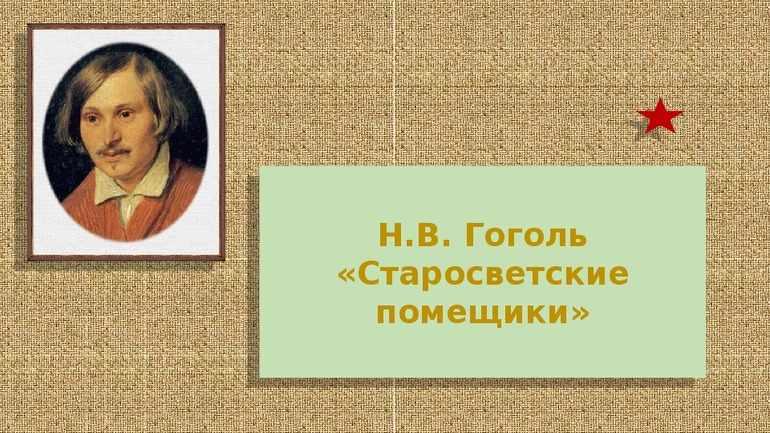 Повесть Гоголя «Старосветские помещики»