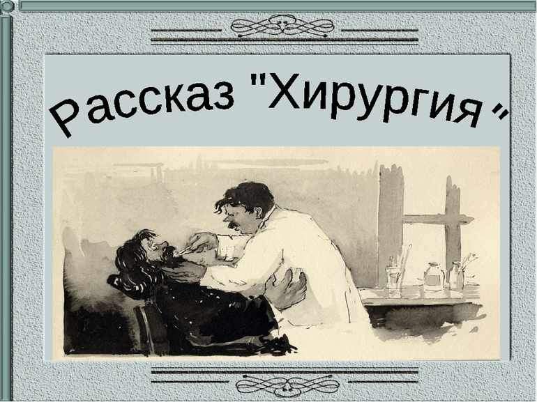 Рассказ А. П. Чехова «Хирургия»