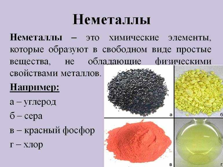 Что такое неметаллы