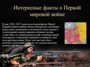 Дела Российского фронта